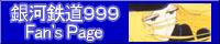 銀河鉄道999 Fan's Page Banner