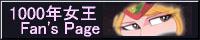 新竹取物語1000年女王 Fan's Page Banner
