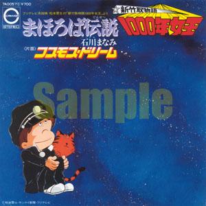 キャニオンレコード 7A0057C EPジャケット(裏)